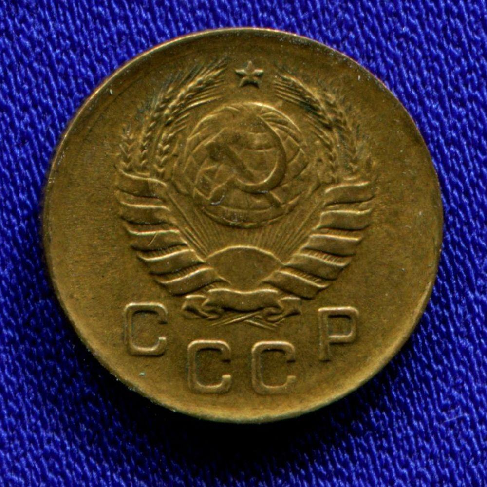 СССР 1 копейка 1939 года  - 1