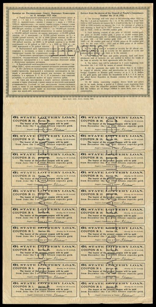 Заем 6% 5 рублей золотом образец двусторонний 1922 XF - 1