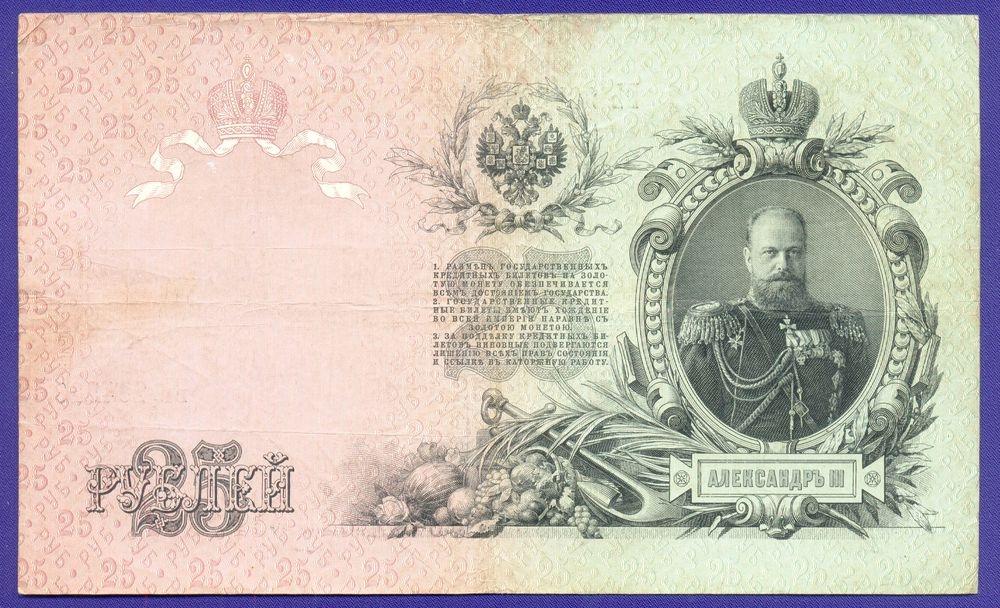 Николай II 25 рублей 1909 А. В. Коншин Морозов (Р) VF+  - 1
