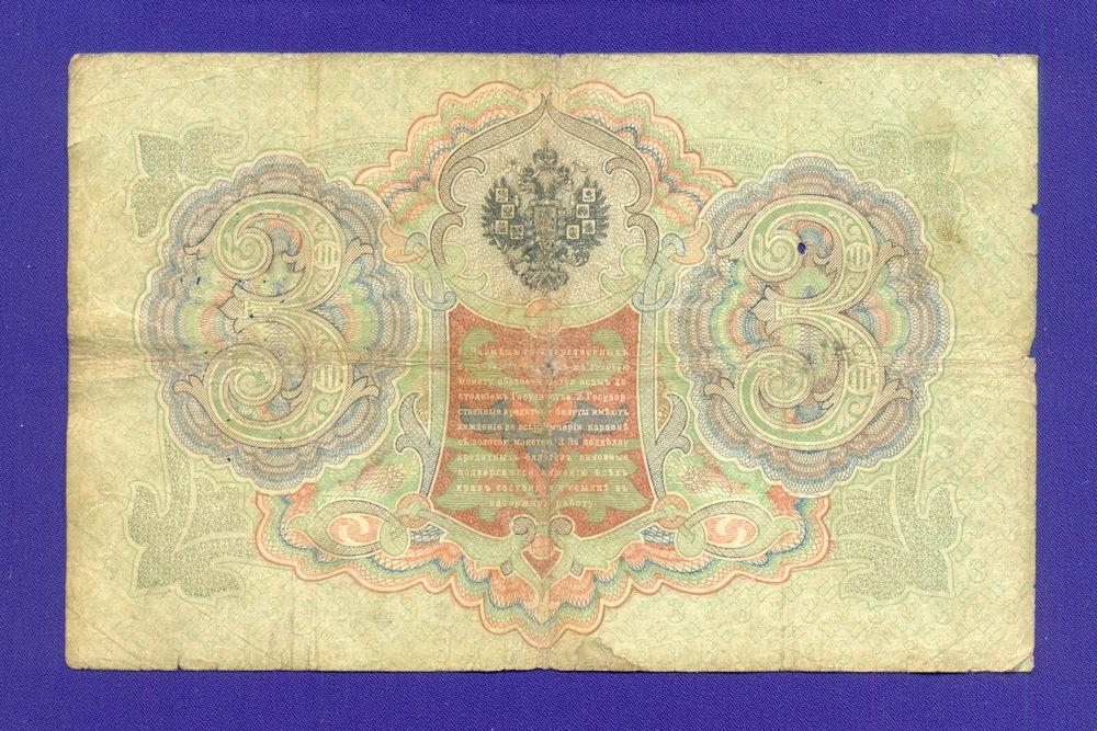 Гражданская война (Северная Россия) ГБСО 3 рубля 1905 / VF- - 1