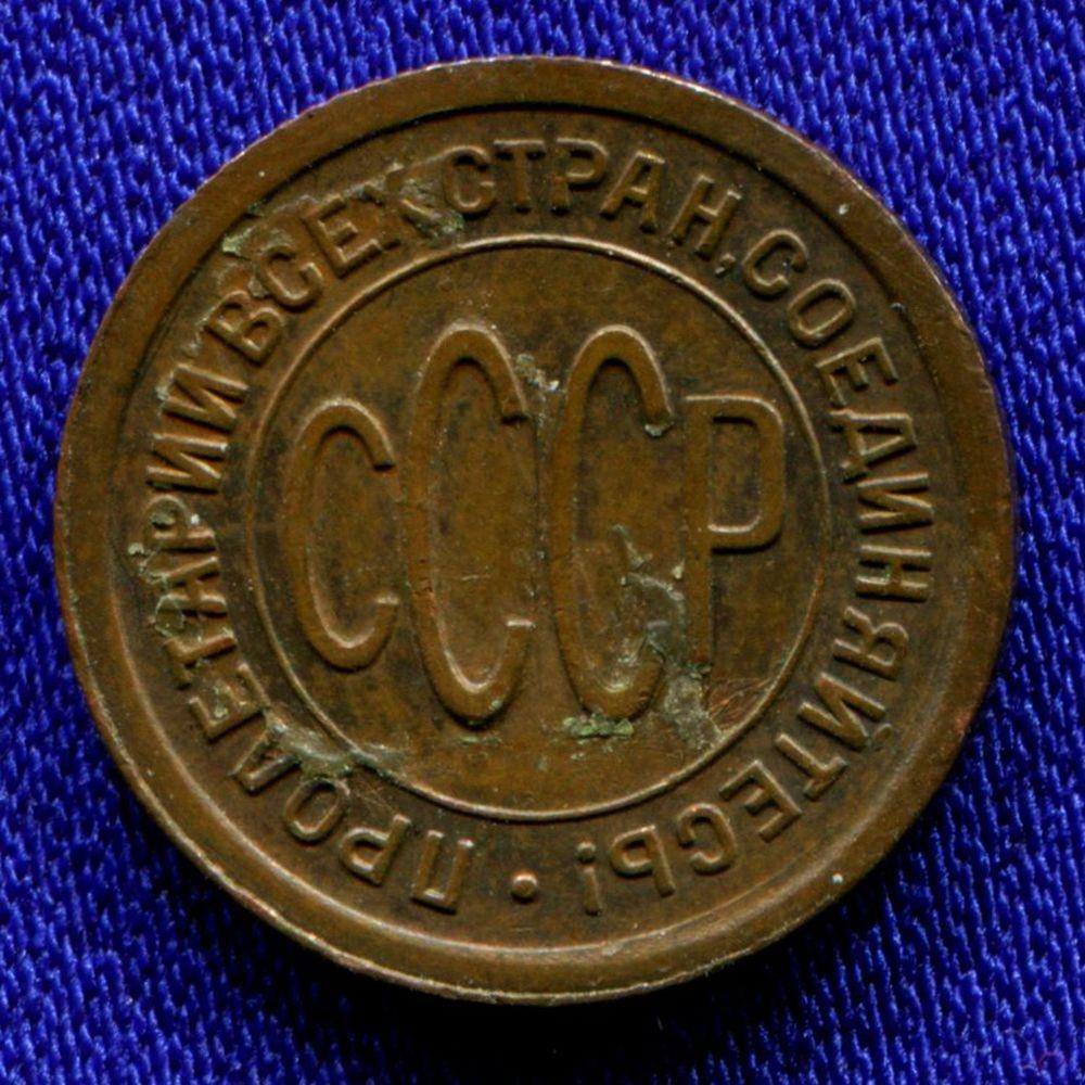 СССР Пол копейки 1925 года  - 1