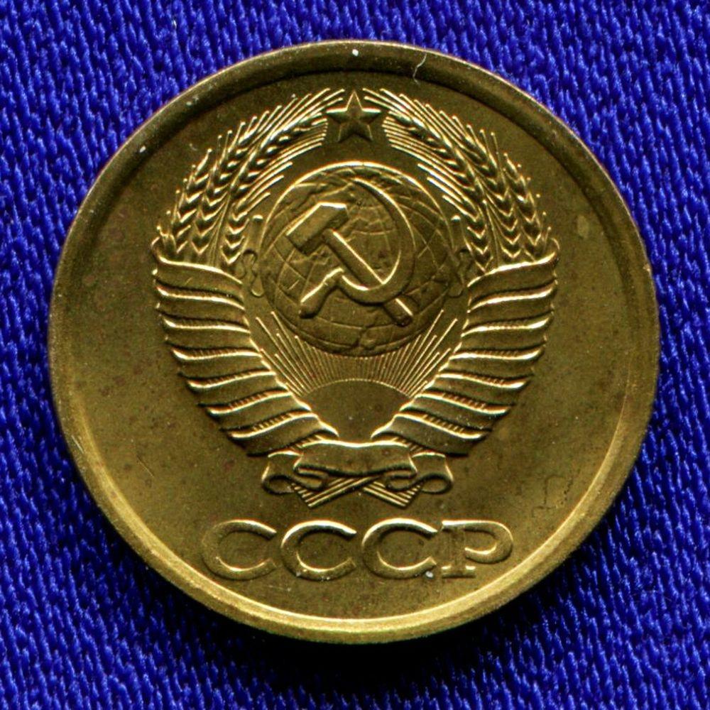 СССР 1 копейка 1985 - 1