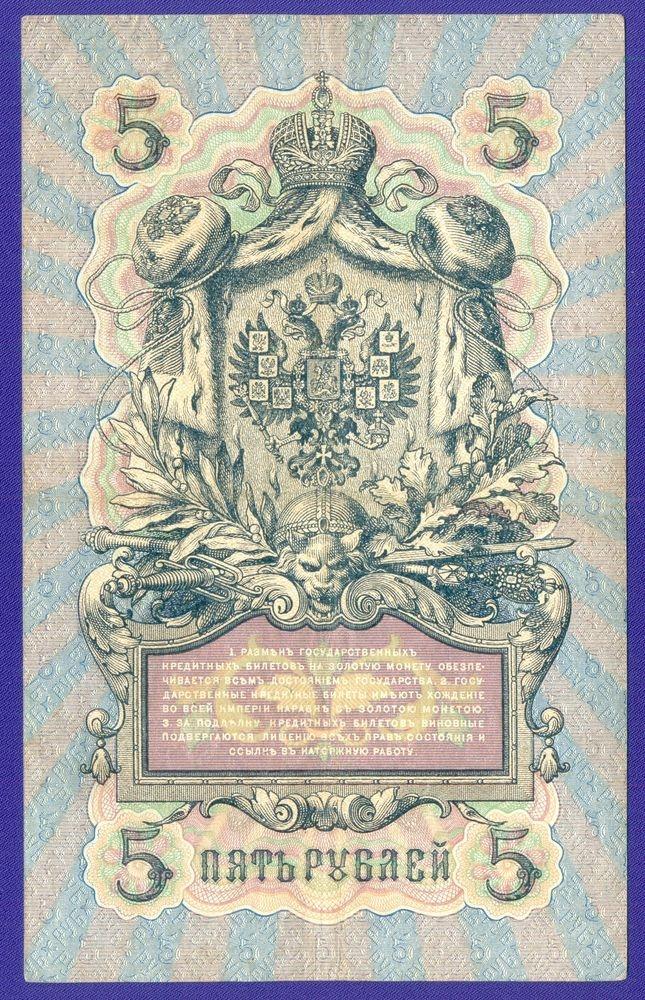 Николай II 5 рублей 1909 года / А. В. Коншин / Е. Родионов / Р / VF-XF - 1