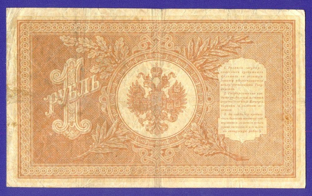 Временное правительство 1 рубль 1917 образца 1898 И. П. Шипов М. Осипов VF+  - 1