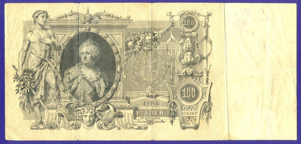 Николай II 100 рублей 1910 А. В. Коншин П. Барышев (Р) VF  - 1
