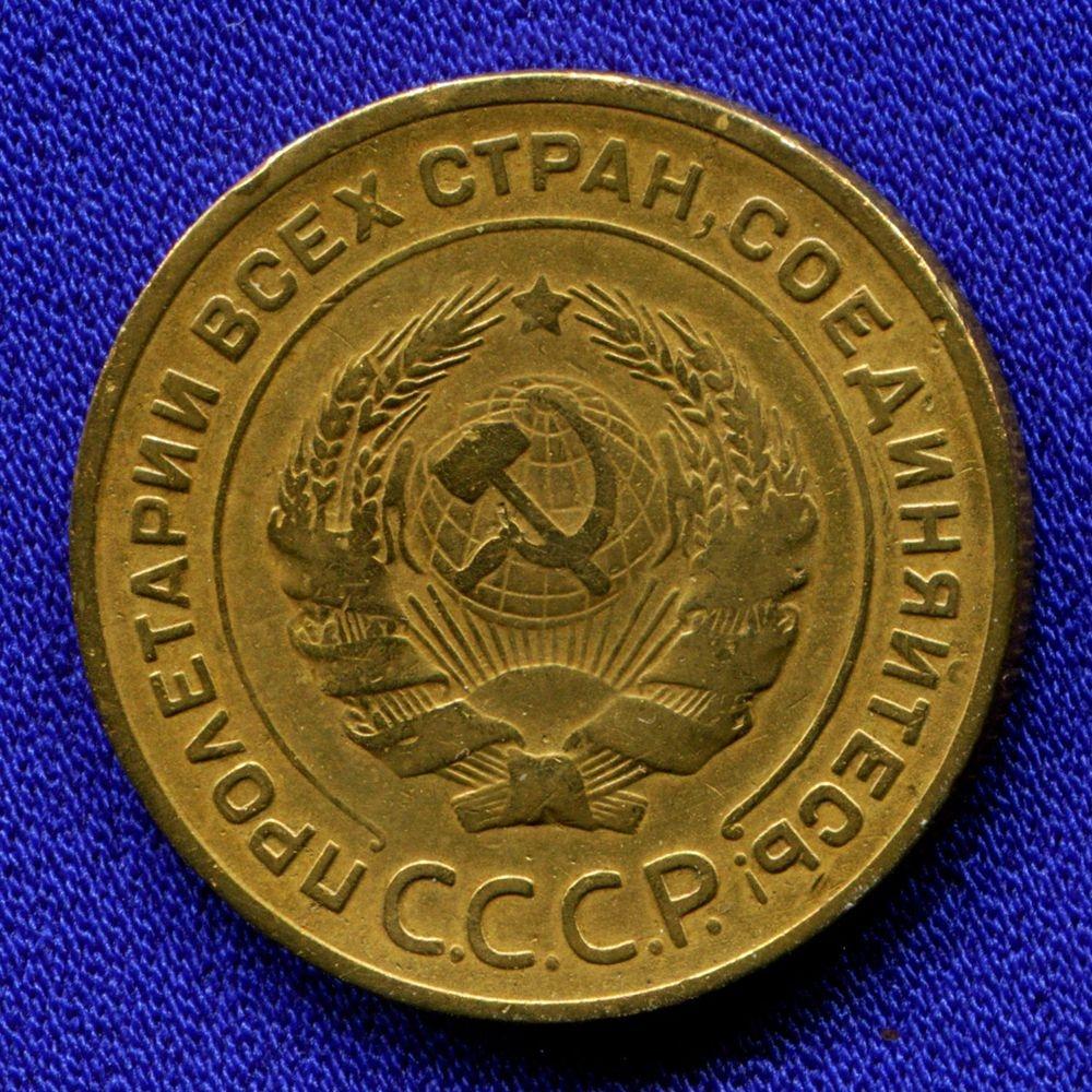 СССР 5 копеек 1934 - 1