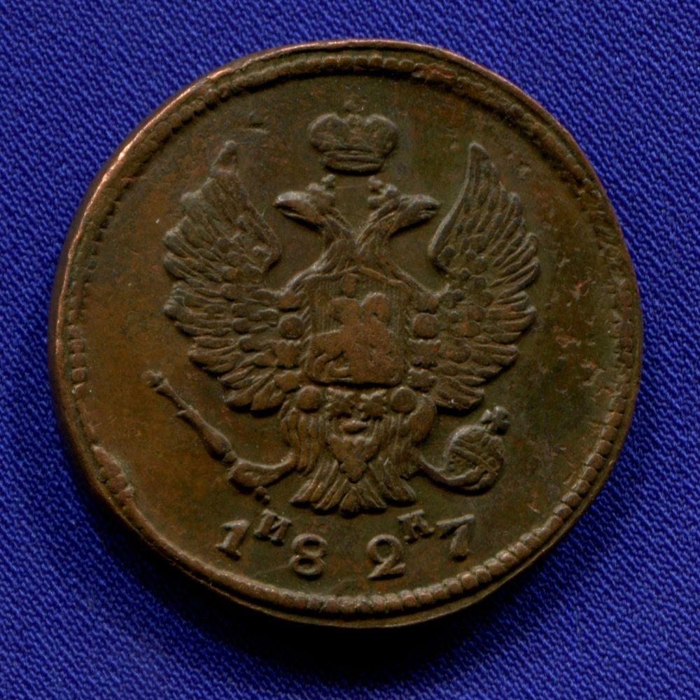 Николай I 2 копейки 1827 ЕМ-ИК VF+ - 1
