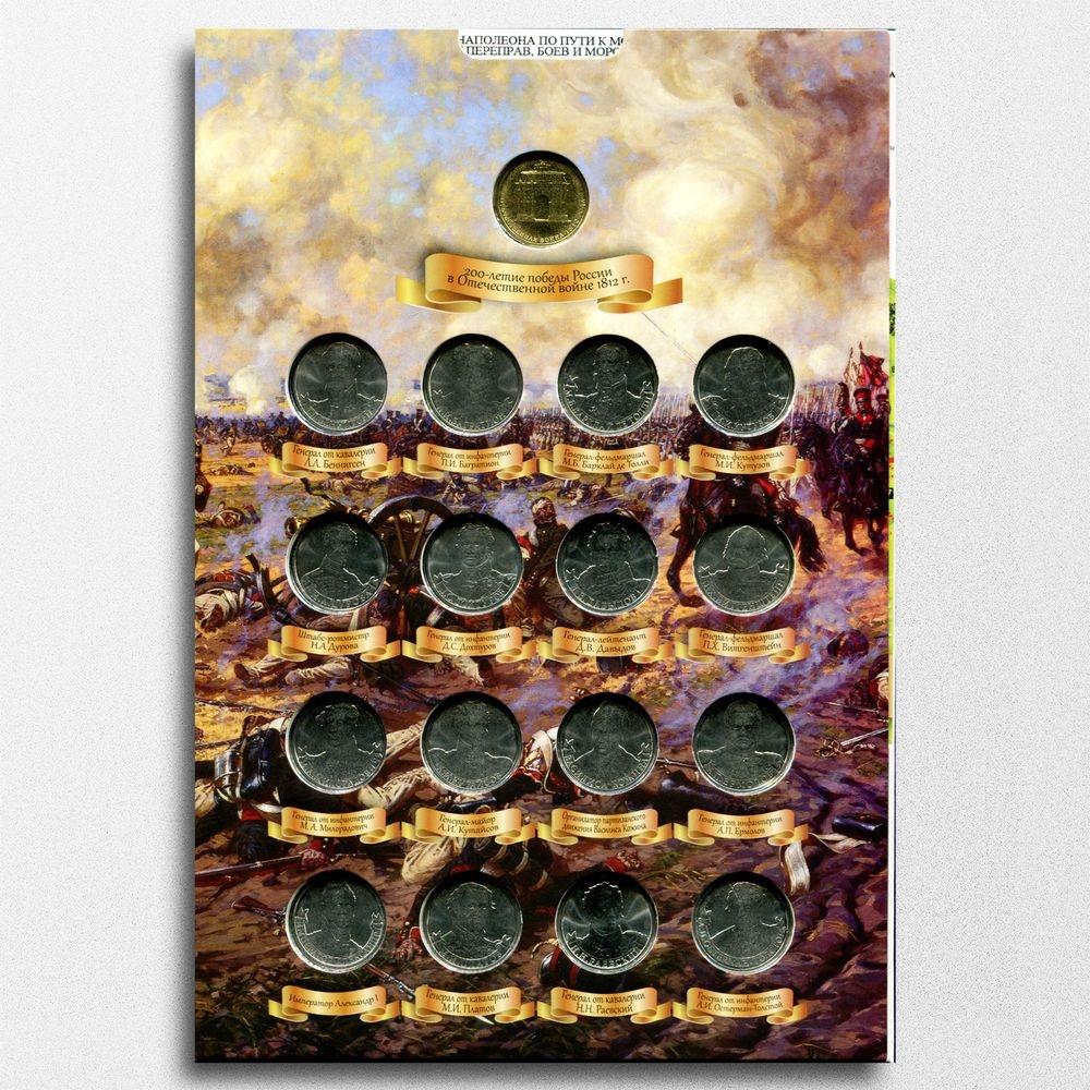 Набор монет посвященных 200-летию победы России в Отечественной войне 1812 года - 4