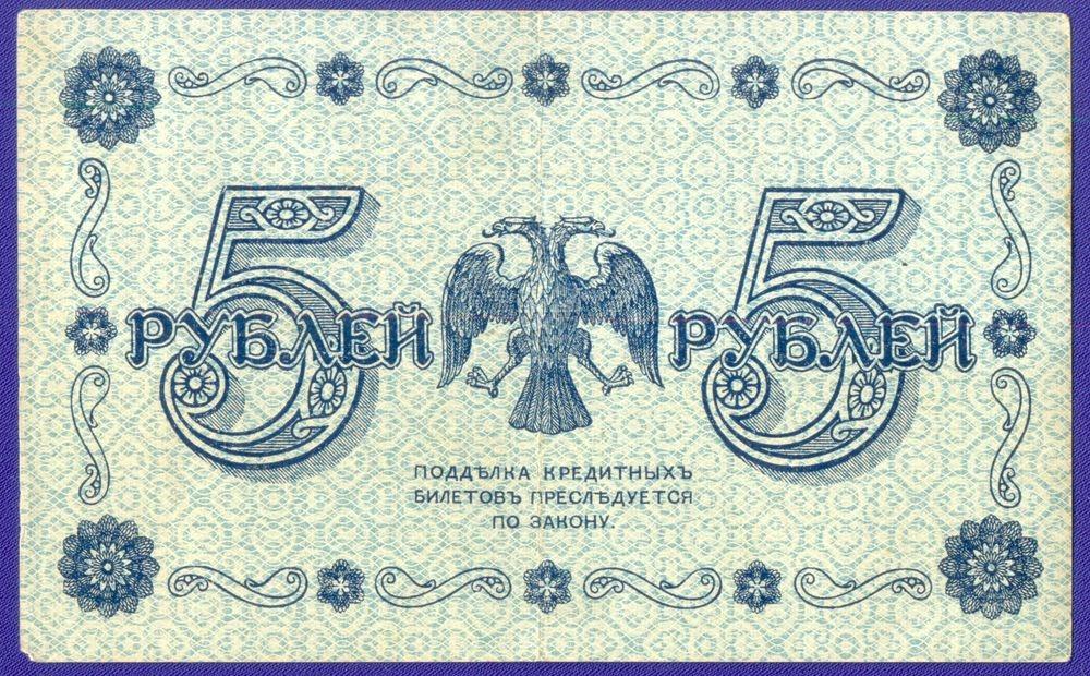 РСФСР 5 рублей 1918 года / Г. Л. Пятаков / Е. Жихарев / Р1 / VF-XF - 1