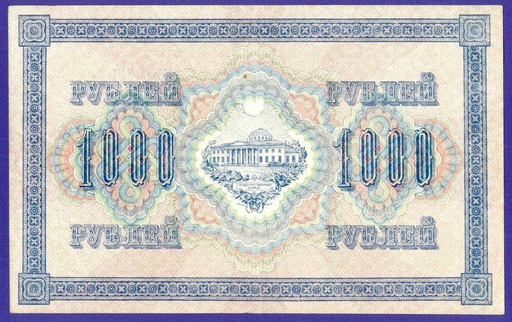 РСФСР 1000 рублей 1917 года / И. П. Шипов / Софронов / Р / XF+ - 1
