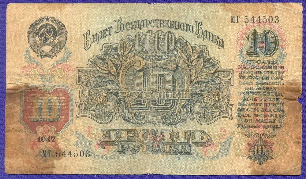 СССР 10 рублей 1957 образца 1947  / F-VF / 15 Лент - 1