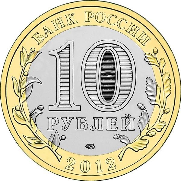 Россия 10 рублей 2012 года СПМД Белозерск - 1