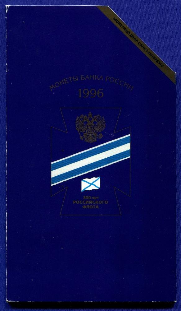 Россия Набор монет 1996 года СПМД UNC 300 лет Российского флота - 6