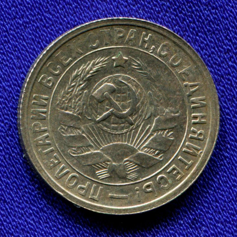 СССР 15 копеек 1932 года  - 1