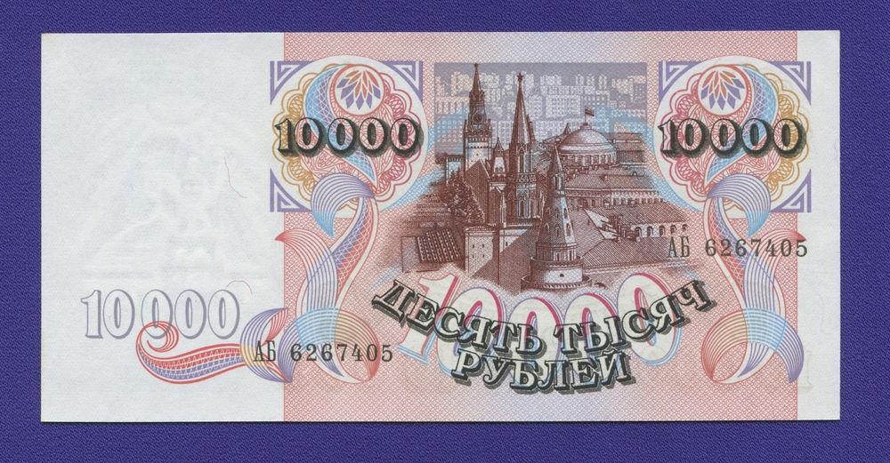 Россия 10000 рублей 1992 года / UNC - 1