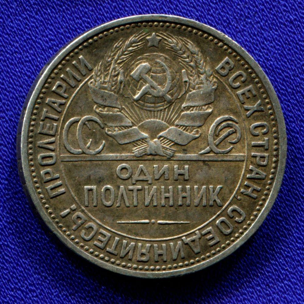 СССР 1 полтинник 1925 года - 1