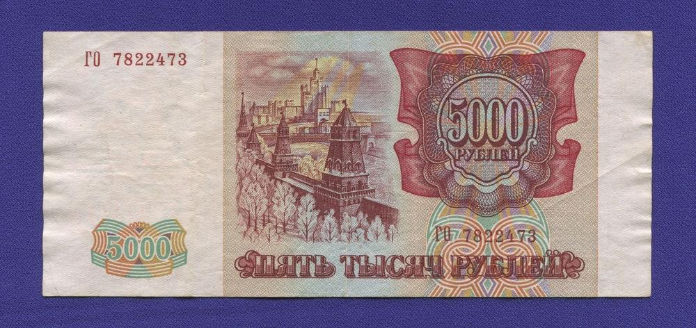 Россия 5000 рублей 1994 образца 1993  / XF- - 1