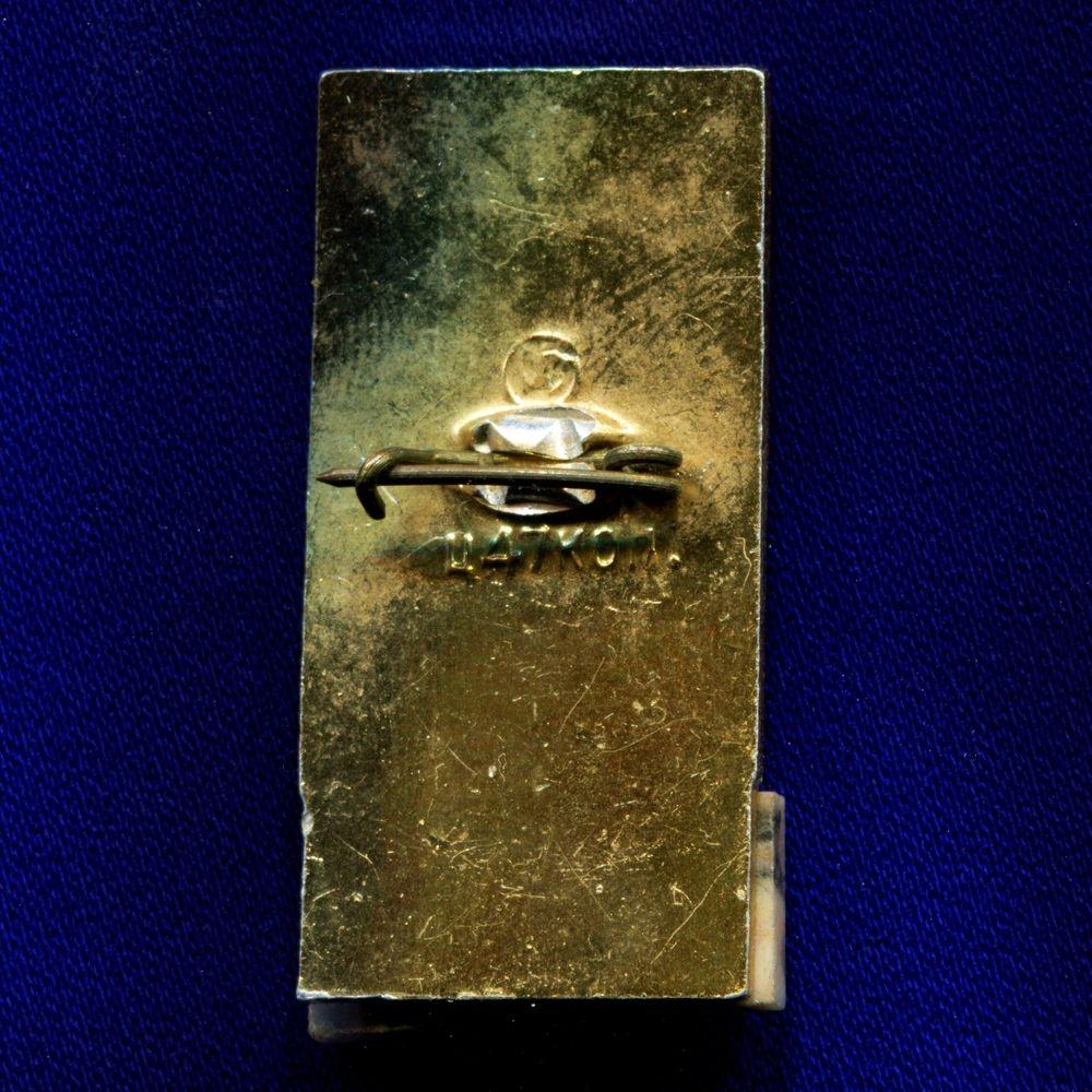 Значок «П. Бажов » Легкий металл Камень  Булавка - 1