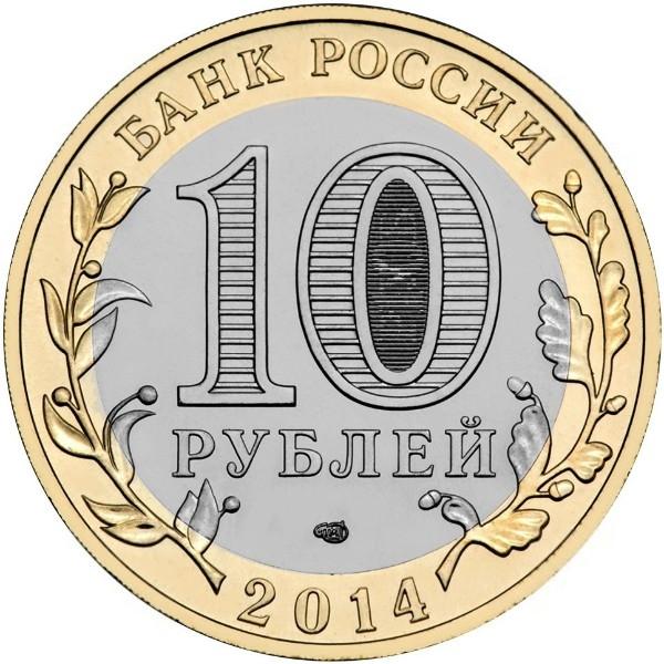 Россия 10 рублей 2014 года СПМД Саратовская область - 1