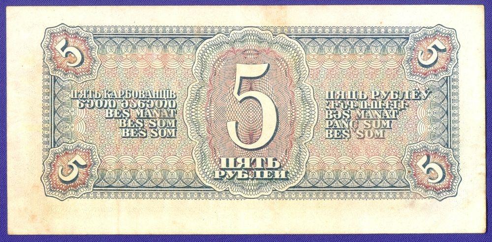 СССР 5 рублей 1938 года / XF- - 1