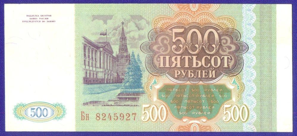Россия 500 рублей 1993 года / aUNC - 1
