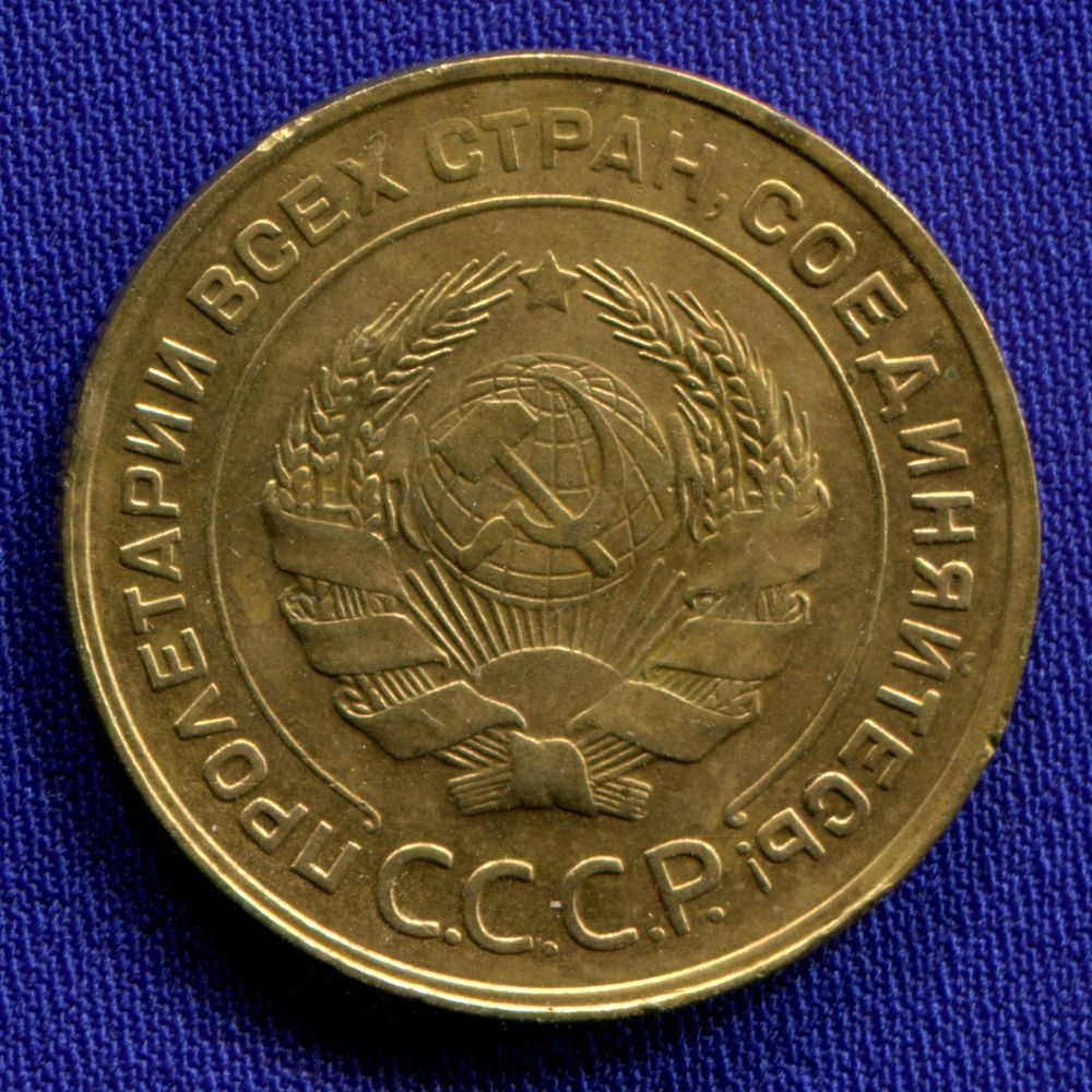 СССР 5 копеек 1932 - 1