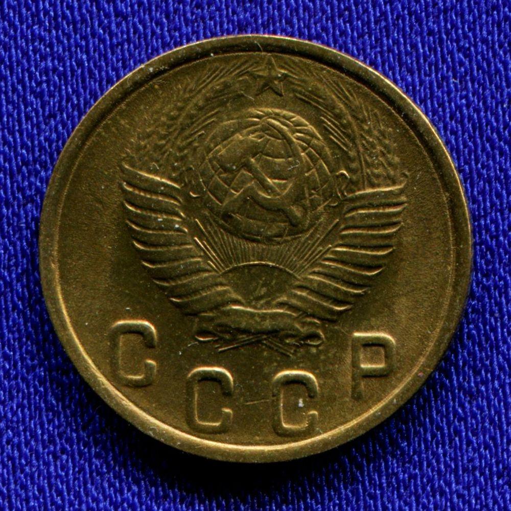 СССР 2 копейки 1948 - 1