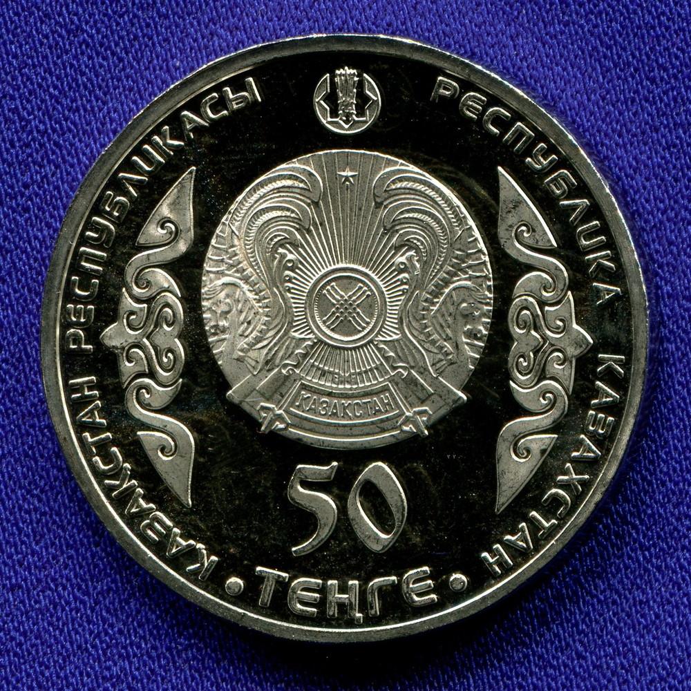 Казахстан 50 тенге  2014 aUNC Чокан Валиханов - 1