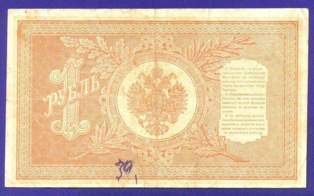 РСФСР 1 рубль 1917-1920 образца 1898 И. П. Шипов М. Осипов VF-  - 1
