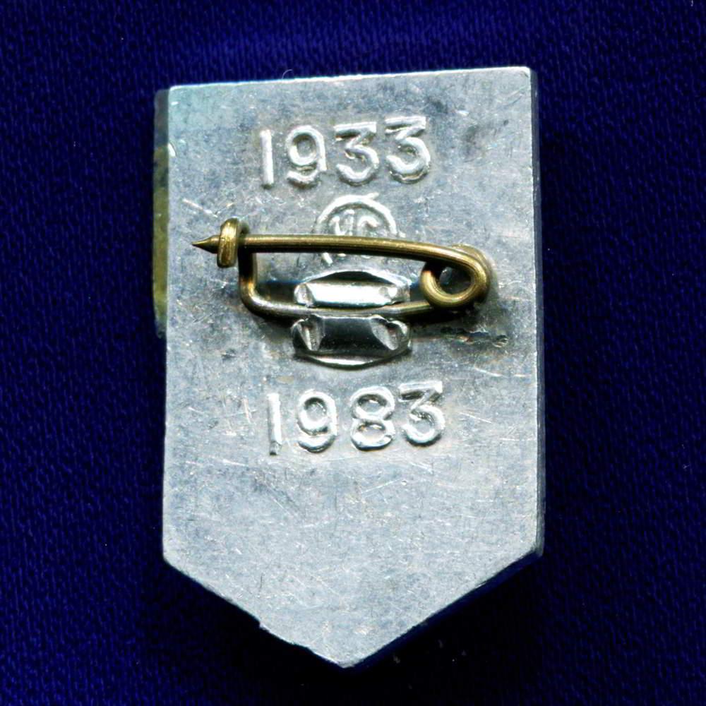 Значок «СЗБМО 50 лет» Алюминий Камень  Булавка - 1