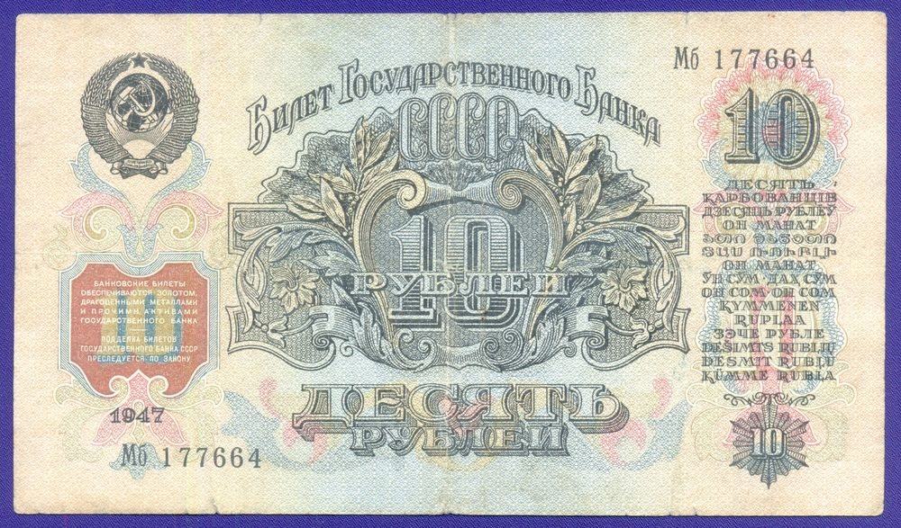 СССР 10 рублей 1947 года / VF-XF / 16 Лент - 1