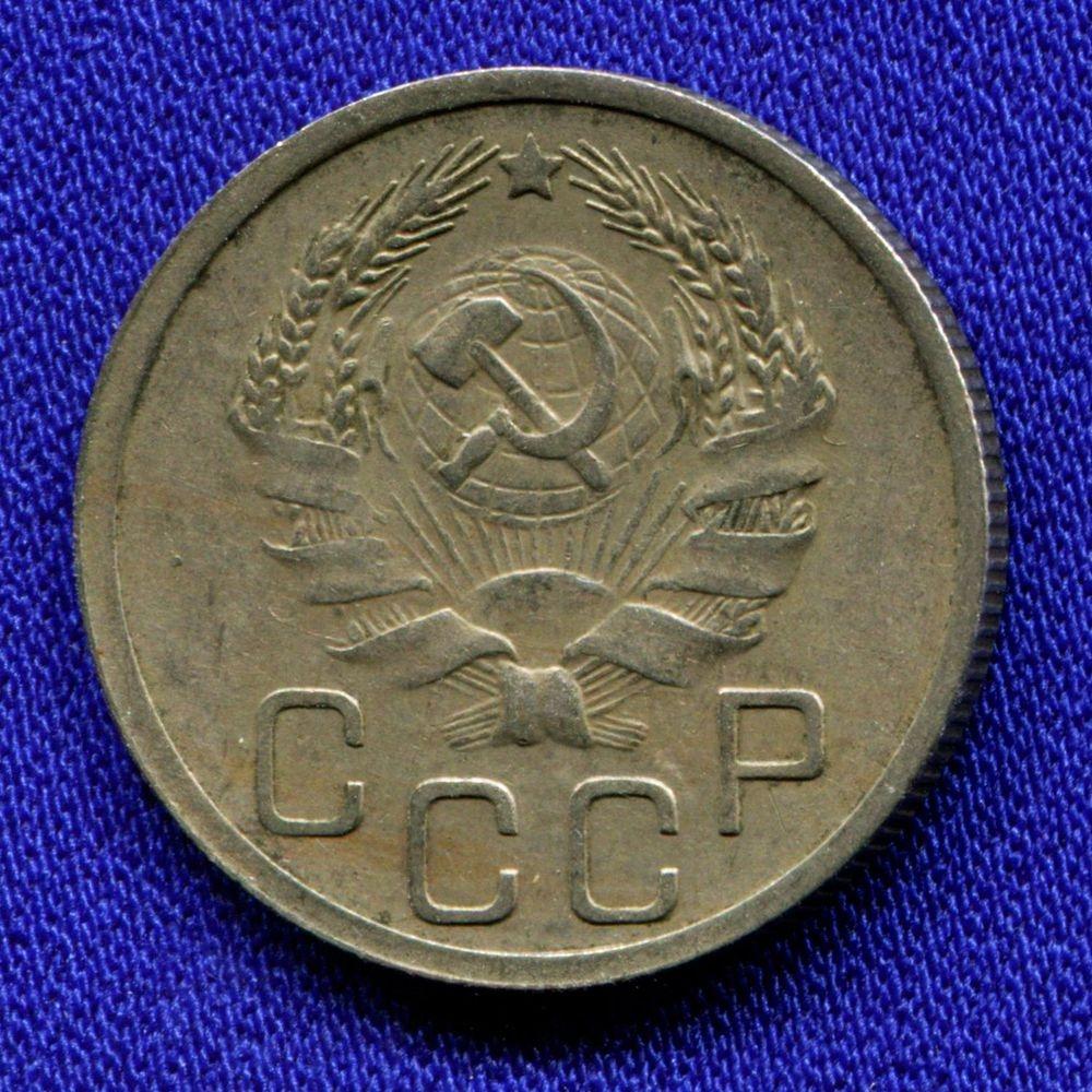 СССР 20 копеек 1935 года  - 1