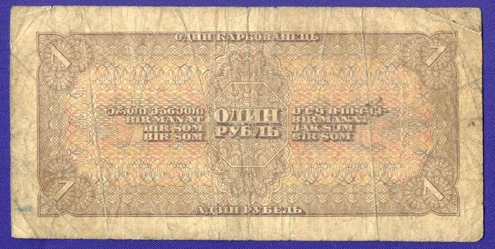 СССР 1 рубль 1938 года / F-VF - 1