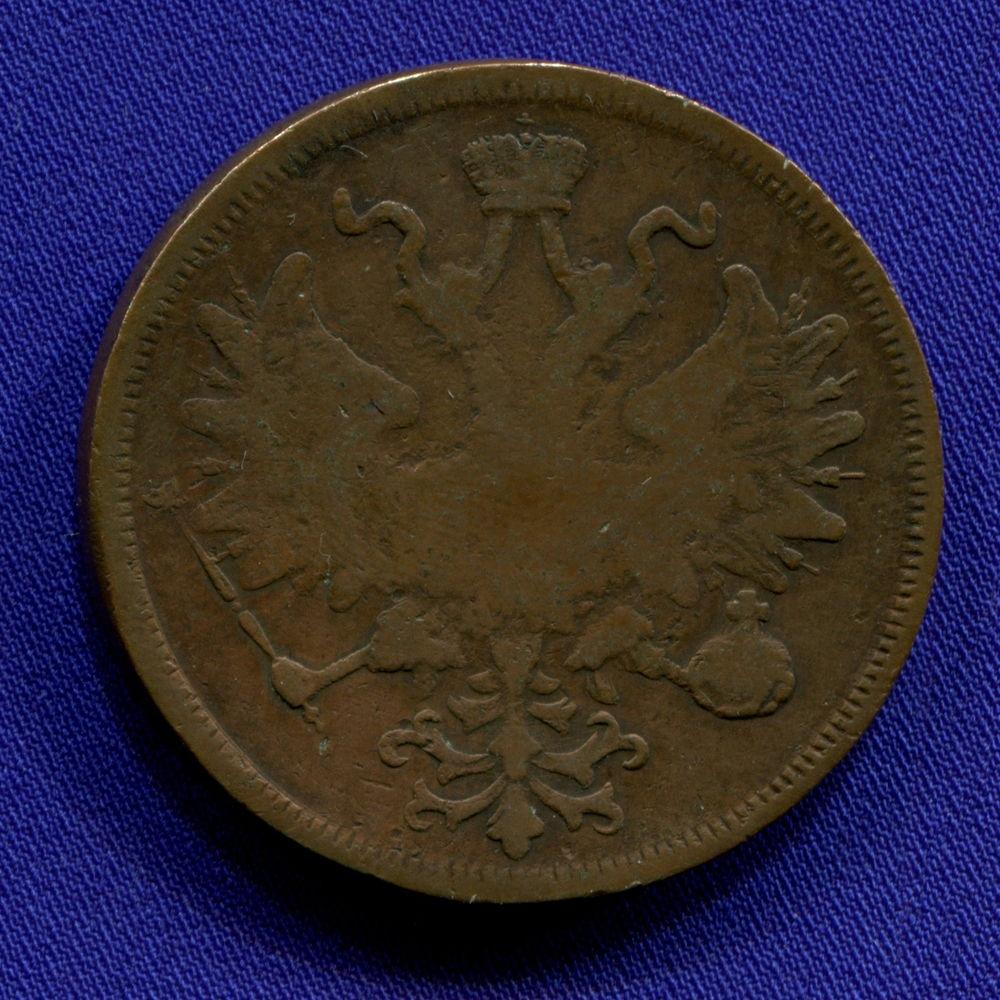 Александр II 5 копеек 1863 ЕМ VF+ - 1