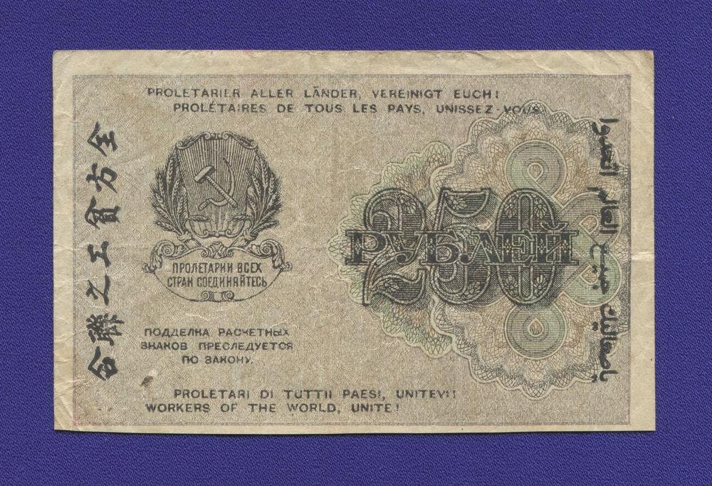 РСФСР 250 рублей 1919 года / Н. Н. Крестинский / А. Алексеев / Р / VF-XF / Цифры номинала - 1
