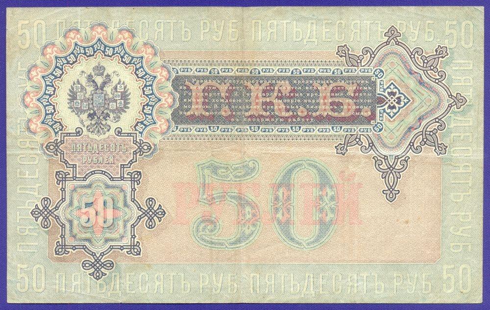 Временное правительство 50 рублей 1917 образца 1899 И. П. Шипов Богатырёв (Р1) VF-XF  - 1