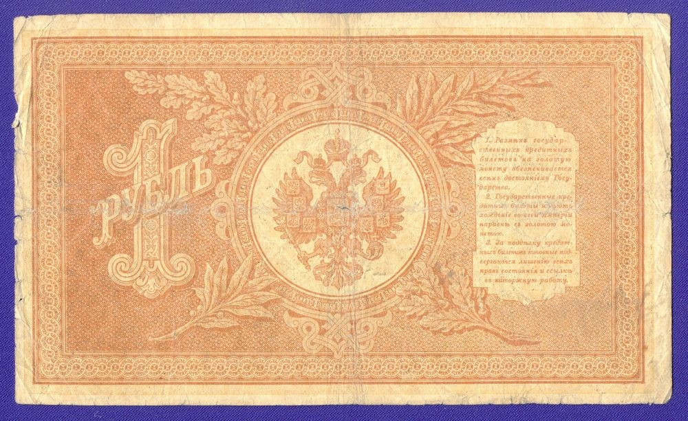 Временное правительство 1 рубль 1917 образца 1898 И. П. Шипов Ев. Гейльман VF-  - 1