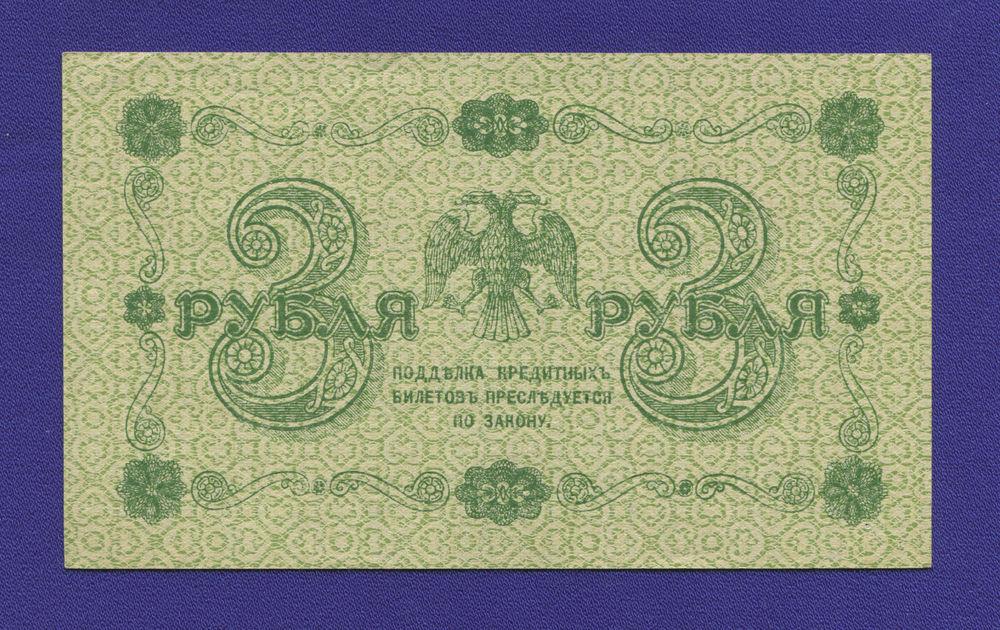 РСФСР 3 рубля 1918 года / Г. Л. Пятаков / Гальцов / Р1 / aUNC - 1