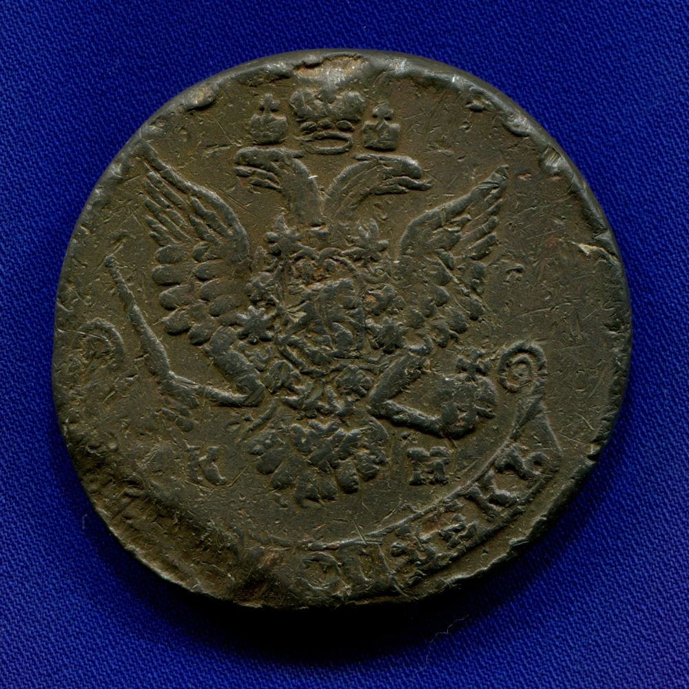 Екатерина II 5 копеек 1783 КМ VF+ - 1