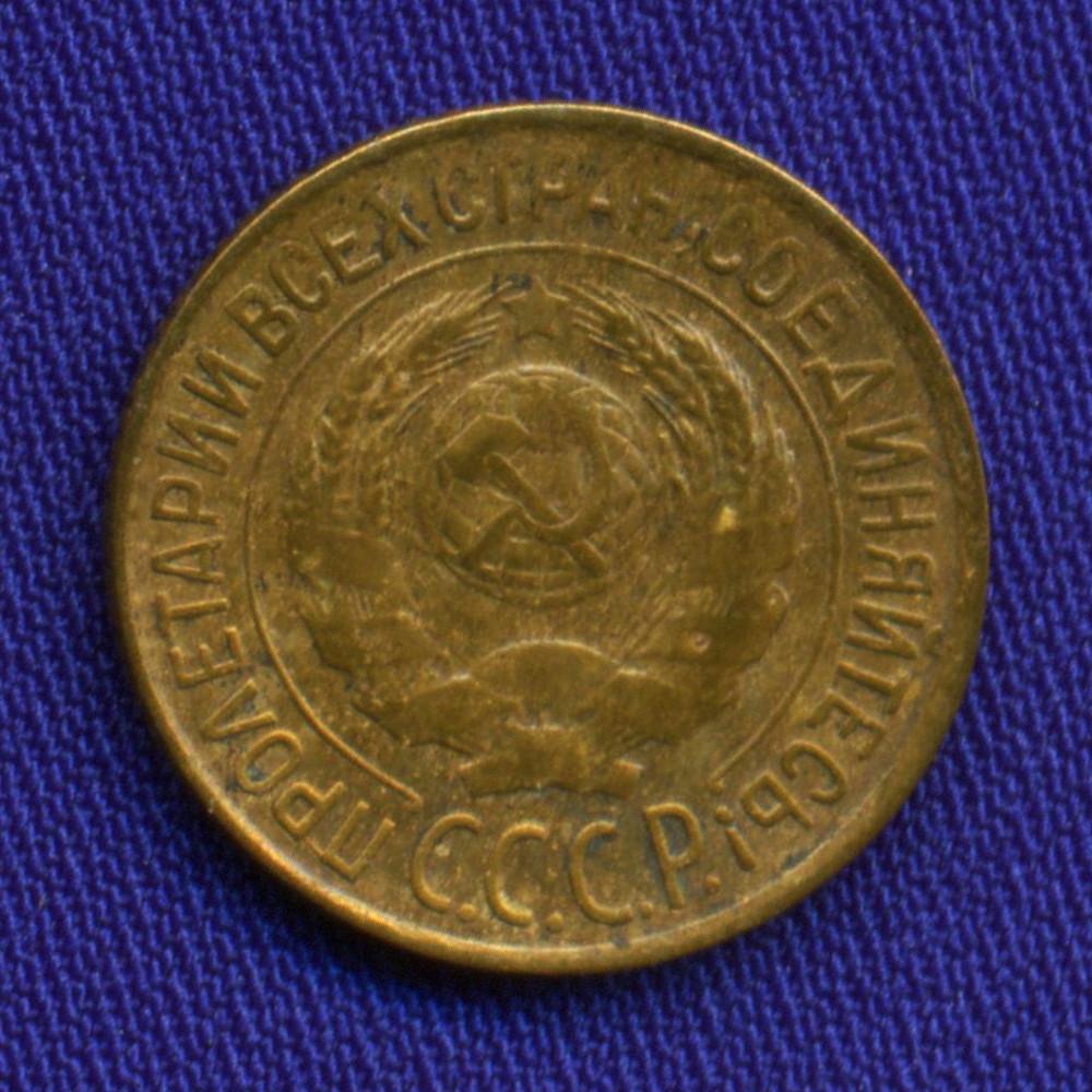 СССР 1 копейка 1928 - 1