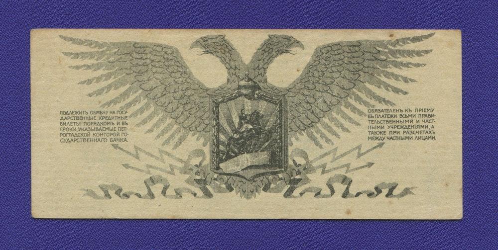 Гражданская война (Северо-Западная Россия) Юденич 25 копеек 1919 / XF - 1