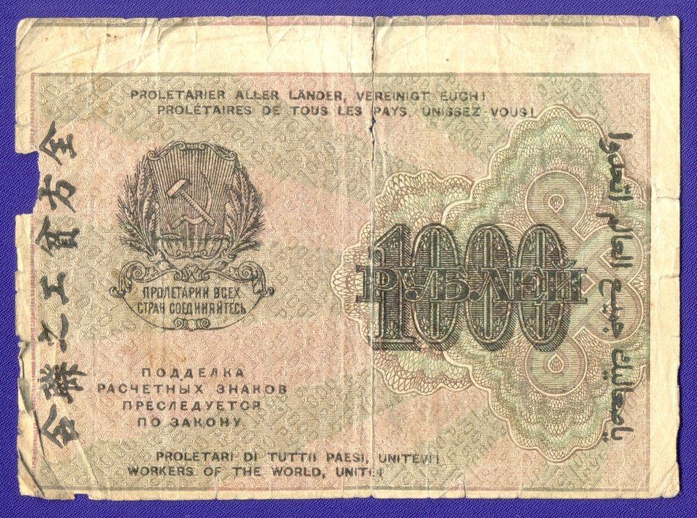 РСФСР 1000 рублей 1919 Н. Н. Крестинский П. Барышев (Р) F Цифры номинала горизонтально  - 1