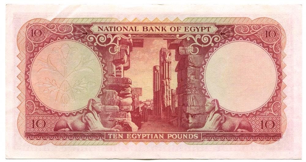 Египет 10 фунтов 1955 aUNC - 1