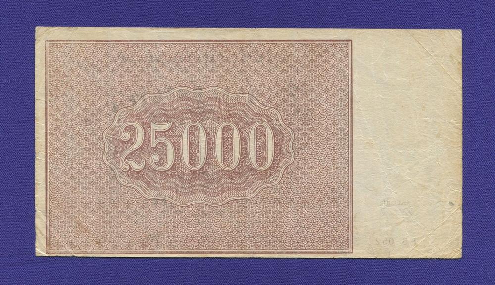 РСФСР 25000 рублей 1921 года / Н. Н. Крестинский / А. Силаев / VF-XF / Крупные 6-лучевые звёзды - 1
