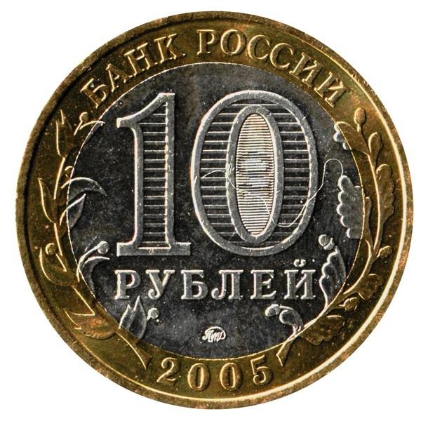 Россия 10 рублей 2005 года ММД 60 лет Победы - 1