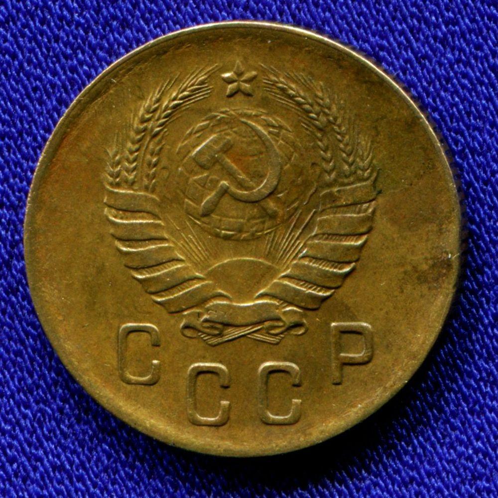 СССР 2 копейки 1938 - 1