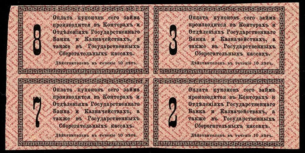 Купоны сцепка 2 рубля 50 копеек заем свободы 1917 XF - 1