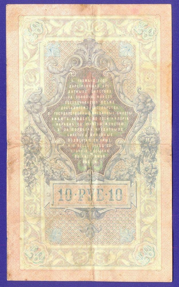 РСФСР 10 рублей 1917 образца 1909 И. П. Шипов Софронов VF  - 1