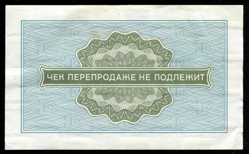 Россия Внешпосылторг 10 копеек 1976 XF+ - 1