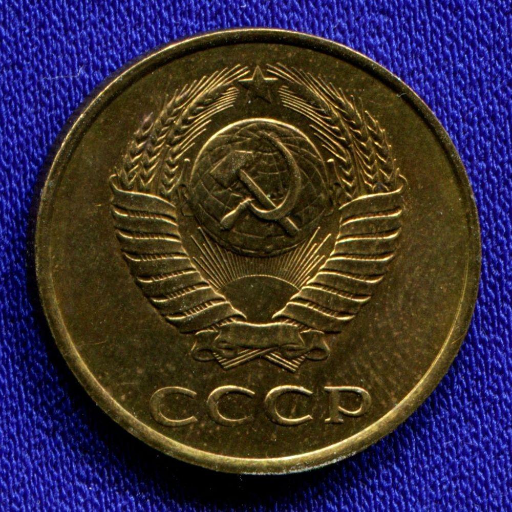 СССР 3 копейки 1986 - 1